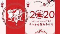 中国传统节日新春快乐2020年终总结新年计划PPT模板