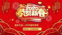 红色喜庆中国风恭贺新春鼠年大吉PPT模板