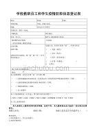 學校教職員工和學生疫情防控信息登記表