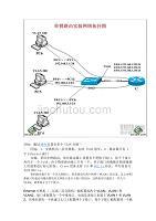 实现VLAN间通信的两种方法