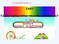 2017年秋九年级英语全册Unit3Couldyoupleasetellmewheretherestroomsare(第4课时)(新)人教新目标