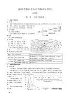 湖南省普通高中学业水平考试知识点