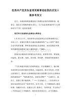 优秀共产党员张富清英雄事迹给我的启发5篇参考范文.doc