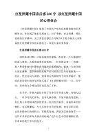红星照耀中国读后感600字 读红星照耀中国的心得体会.doc