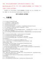 浙江電大-西方行政制度題庫專科