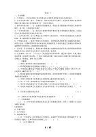 浙江電大中央銀行理論與實務形成性考核作業標準答案