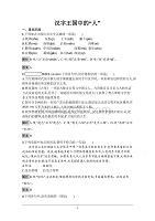 """語文蘇教版必修三課后訓練:漢字王國中的""""人"""" Word版含解析"""