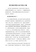 鸿门宴读书笔记600字范文5篇.doc