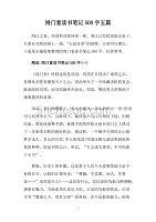 鸿门宴读书笔记500字五篇.doc