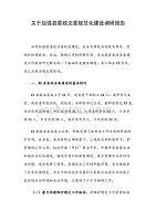 关于加强县委政法委规范化建设调研报告(例文)