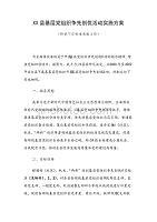 XX县基层党组织争先创优活动实施方案(附说不定标准表格3份)