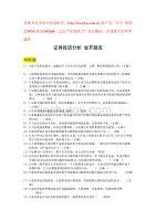 浙江電大證券投資分析 省開平臺題庫