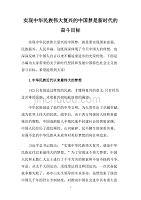 实现中华民族伟大复兴的中国梦是新时代的奋斗目标.doc