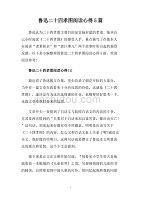 鲁迅二十四孝图阅读心得5篇.doc