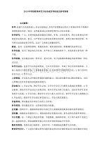 浙江電大教育研究方法形成性考核冊及參考答案