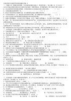 浙江電大市場營銷學形成性考核冊原題及答案