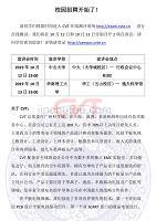 校园招聘文案 (2)