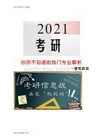 2021年考研热门专业[材料加工工程]解析
