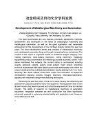 发展战略 冶金机械及自动化分学科发展中冶南方工程技术有限公司