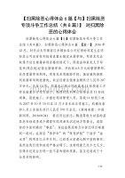 【扫黑除恶心得体会6篇【与】扫黑除恶专项斗争工作总结(共8篇)】 对扫黑除恶的心得体会