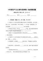 《中國共產主義青年團章程》知識測試題(附答案)