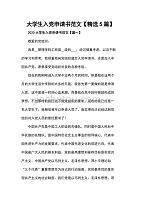 大學生入黨申請書范文【精選5篇】