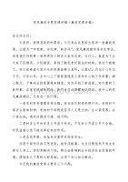 党风廉政专题党课讲稿(乡镇基层)