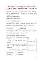 福建省莆田第二十五中学2020届高三历史上学期期末考试试题