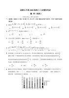 四川省成都七中高2020屆高三下學期二診模擬試題理科數學(附答案)