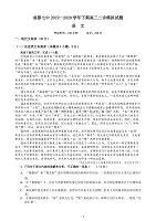 四川省成都七中2019—2020學年下期高三二診模擬試題語文試題附答案