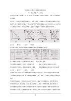 陜西省漢中市2020屆高三第六次質量檢測 政治 Word版含答案
