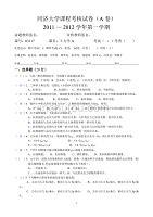 同濟大學課程考核試卷(A卷)2011 — 2012學年第一學期