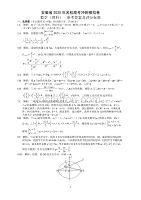安徽省名校2020年高考沖刺模擬卷理科數學答案+全解全析