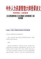 中國人力資源與社會經濟共同和諧發展