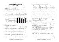 江西省南昌市四校聯盟2020屆高三第二次聯考數學(文)試題
