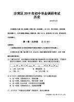 四川省樂山市沙灣區2019年初三二調考試歷史試題及答案
