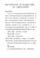 """開學第一課""""抗擊戰疫,中國加油""""主題班會活動教案"""