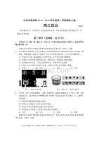 北京市西城區2020屆高三上學期期末考試政治試題