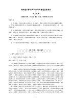 湖南省長郡中學2020年高三下學期高考適應性考試語文試題