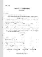 安徽省名校2020年高考沖刺模擬卷 理科數學試題(答案另發)