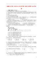 新疆石河子第二中学2019—2020学年高一物理上学期第一次月考试题
