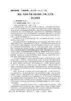 【百強校】重慶市第一中學2020屆高三3月月考語文試題附答案(3.28)