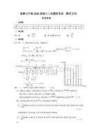 四川省成都七中高2020屆高三下學期文科數學參考解答與含評分標準