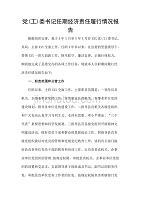 黨(工)委書記任期經濟責任履行情況報告
