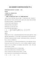 2019屆普通高中名校聯考政治信息卷(三)政治試題(含解析)