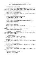 2019年全国公安工作会议精神应知应会知识点权威版