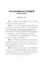 安全生产中华人民共和国安全生产法实施条例征求意见