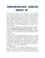 """高考-备考辅导-安徽高考数学复习指导:后期复习要把课本读""""厚"""".docx"""