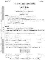 2020年3月山西省高三適應性調研考試文科數學含答案