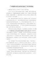 (项目管理)广州越堡水泥污泥项目造成二次污染说起